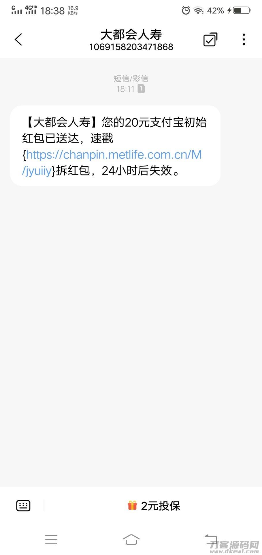 通常会中国人寿保险(麻烦尽早审核通过一下)插图