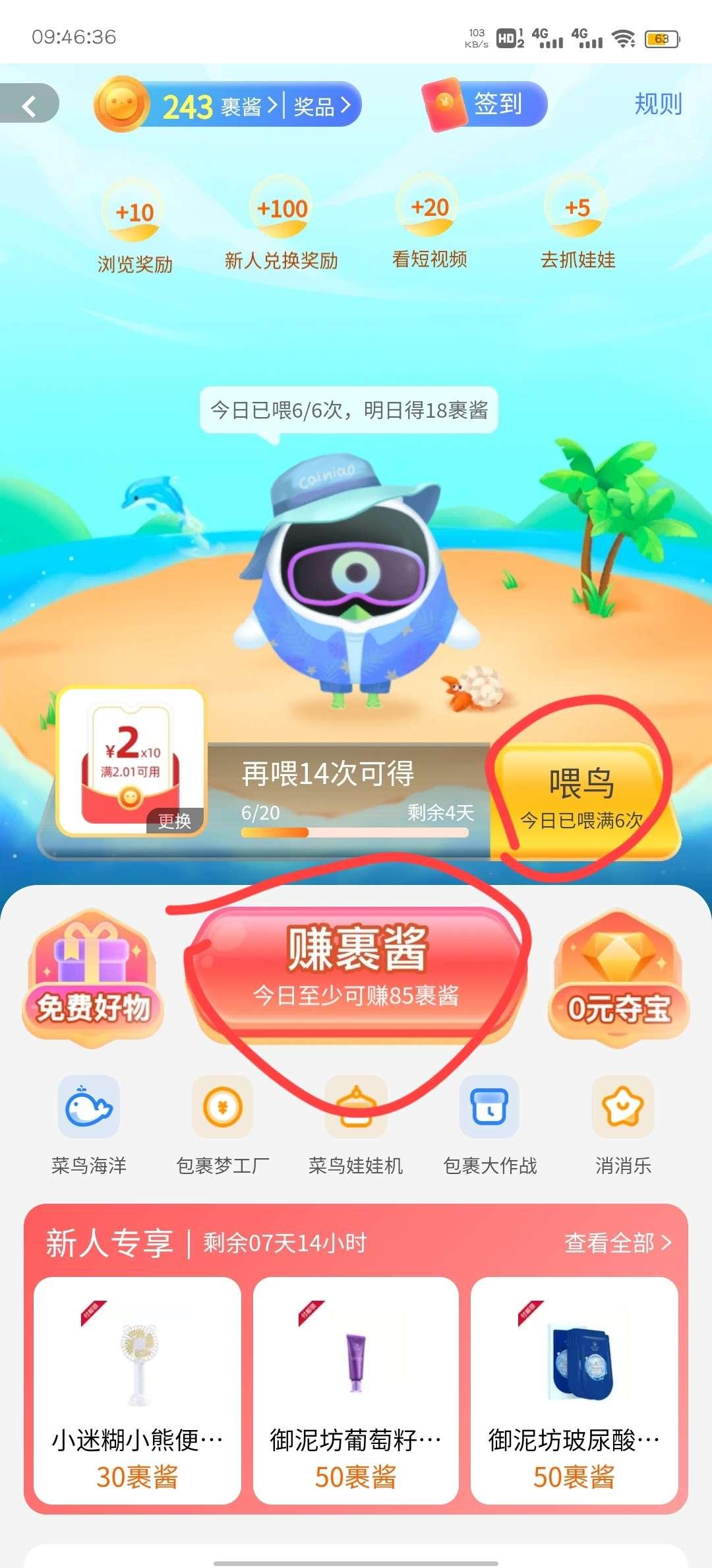 菜鸟包裹2元无门槛红包×10,四天左右每天两分钟,可以充q币插图1