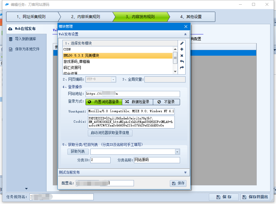 EMLOG5.3.X火车采集器免登录公布控制模块