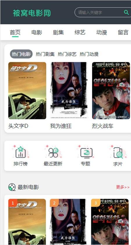 苹果cmsv10仿电影淘淘PC WAP模版