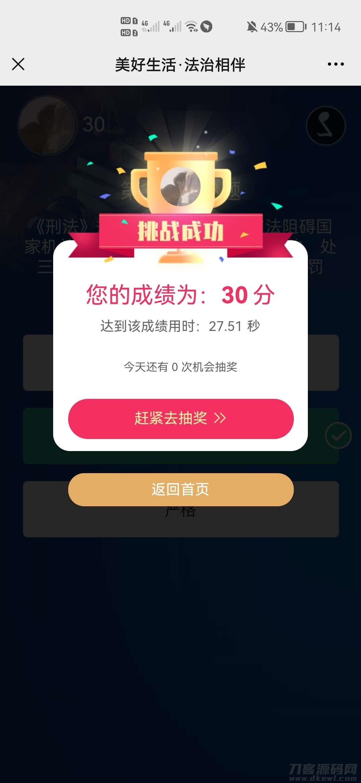 【红包】甘肃省丝绸之路法雨法律法规解题抽红包插图