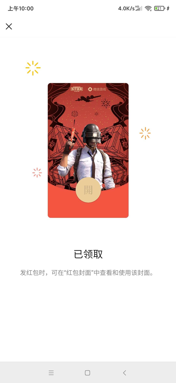【虚拟商品】手机微信领到和平精英红包封面插图1