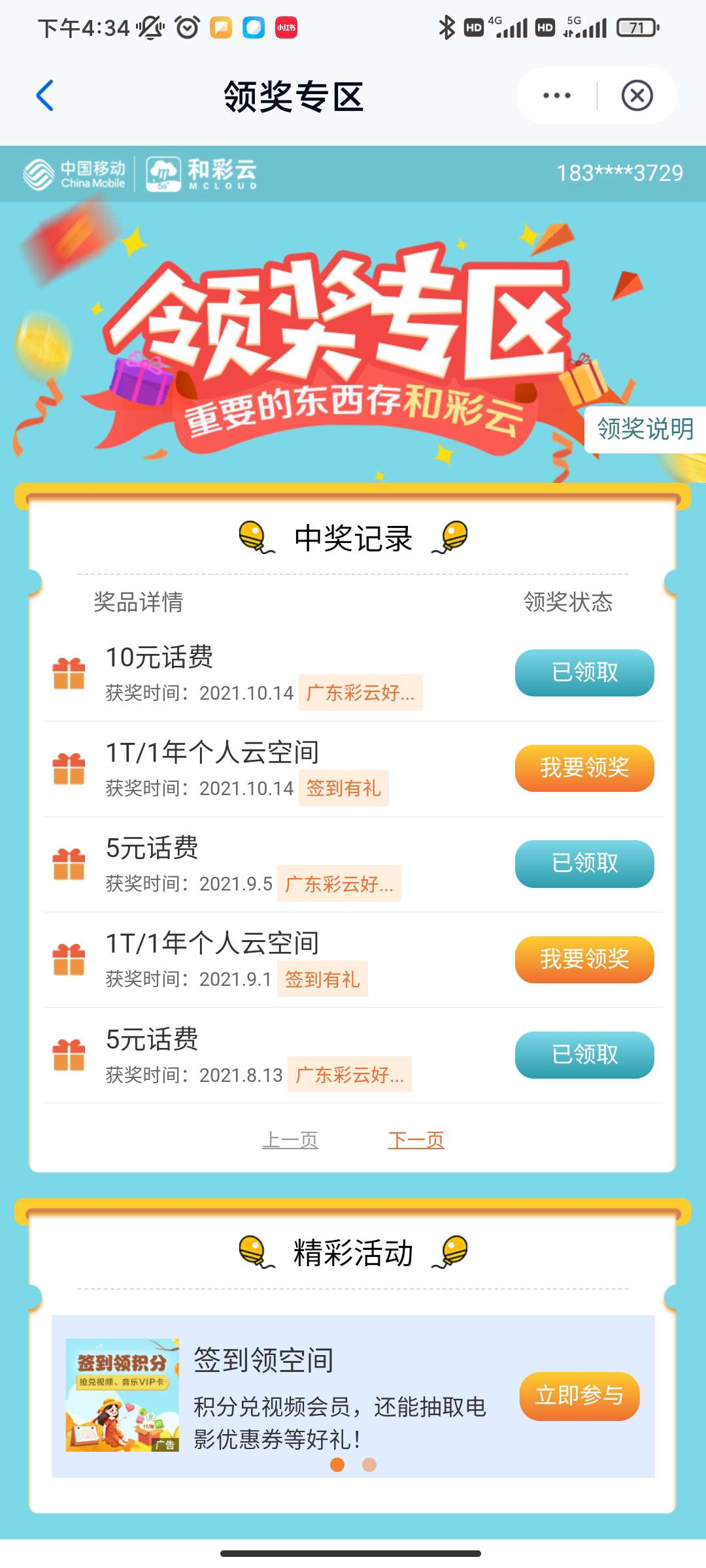 广东省客户免费下载和彩云得十元手机话费插图2