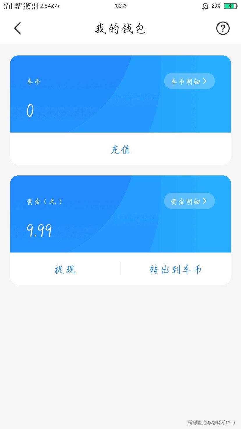 大水【微信红包】6.78元插图6