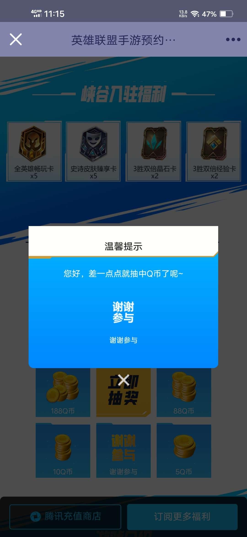【红包】LOL手游游戏预定抽qb插图2