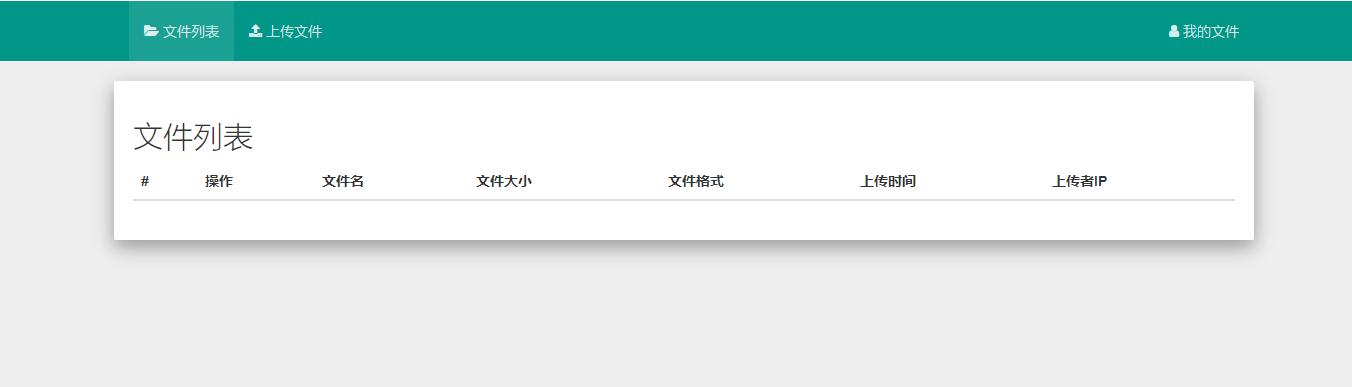 小白共享网盘系统源码V5.0插图1