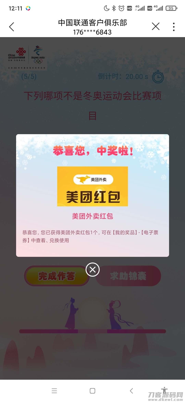 中国联通抽奖插图1