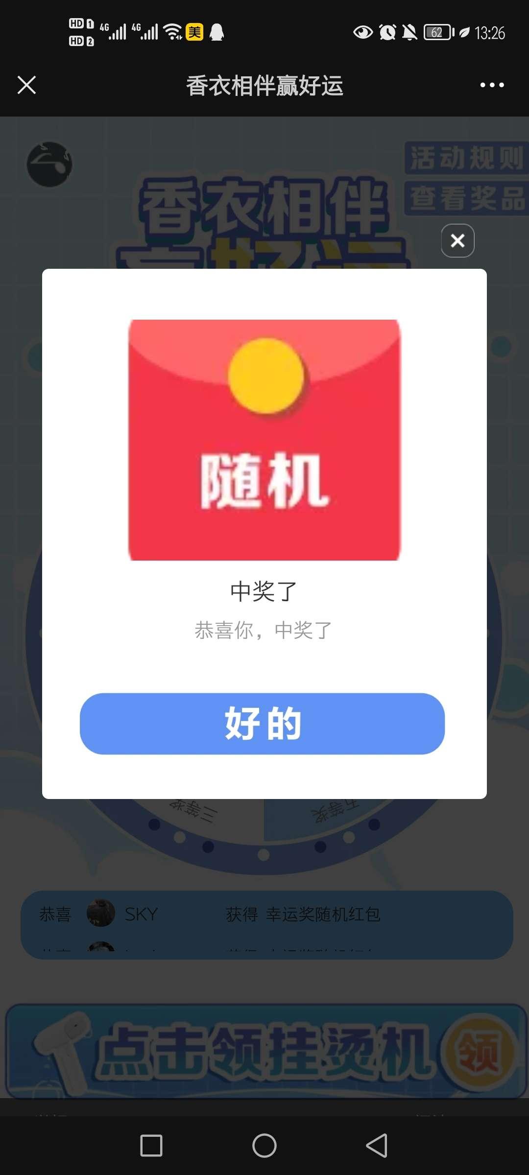 【大红包会员专区】微信公众平台小红包插图