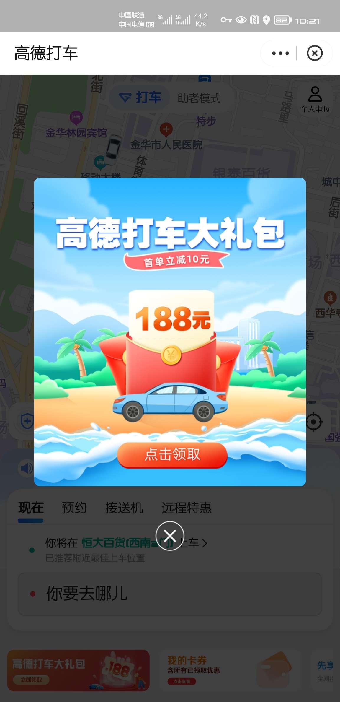 【虚拟物品】高德出租车礼包券和折扣插图