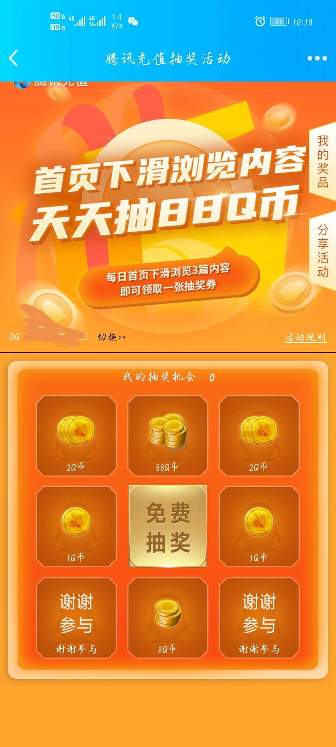 QQ钱包抽1~88QB【虚拟物品】插图2
