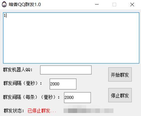 暗香QQ群发V1.0
