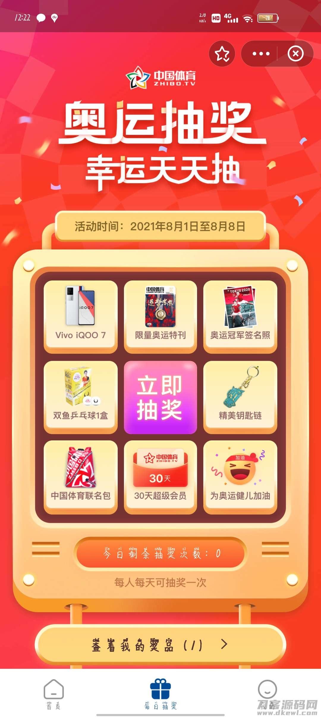 【虚拟物品】支付宝奥运抽奖插图2