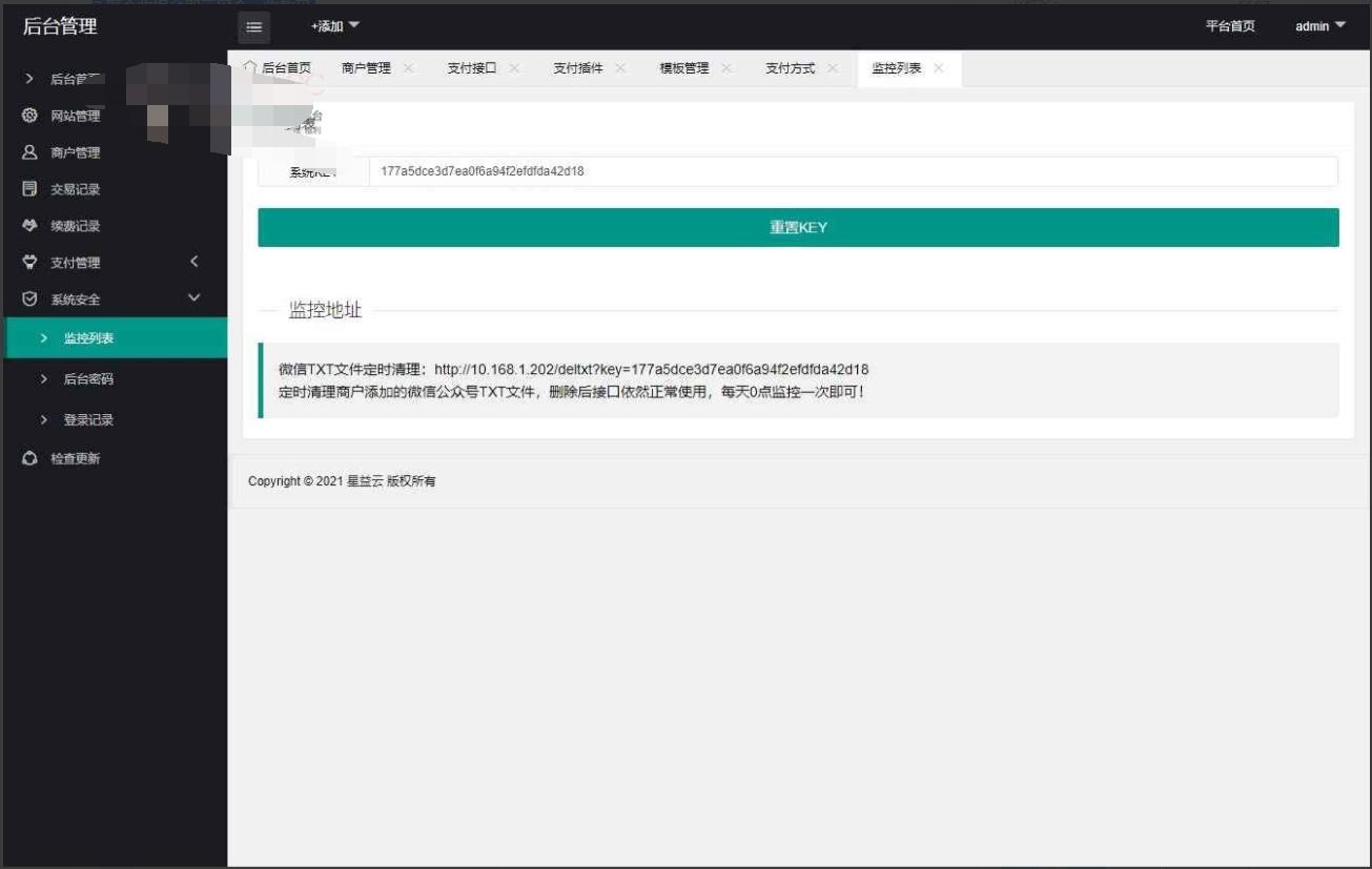 星益云聚合收银台系统源码_最新完美破解版插图3