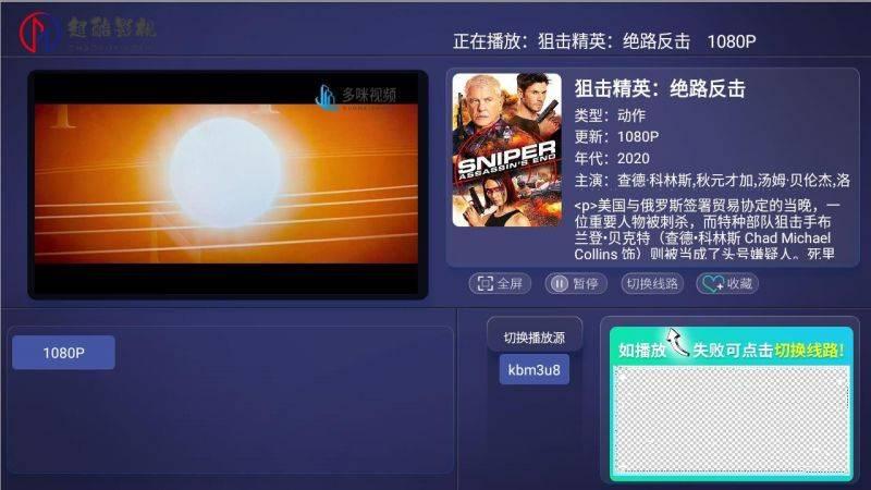E4A影视制作APP源代码网络机顶盒酷点TV版4.5源代码[连接苹果cms后台管理]插图2