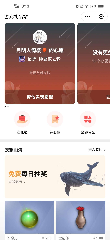 【现金红包】微信游戏礼品站领红包插图