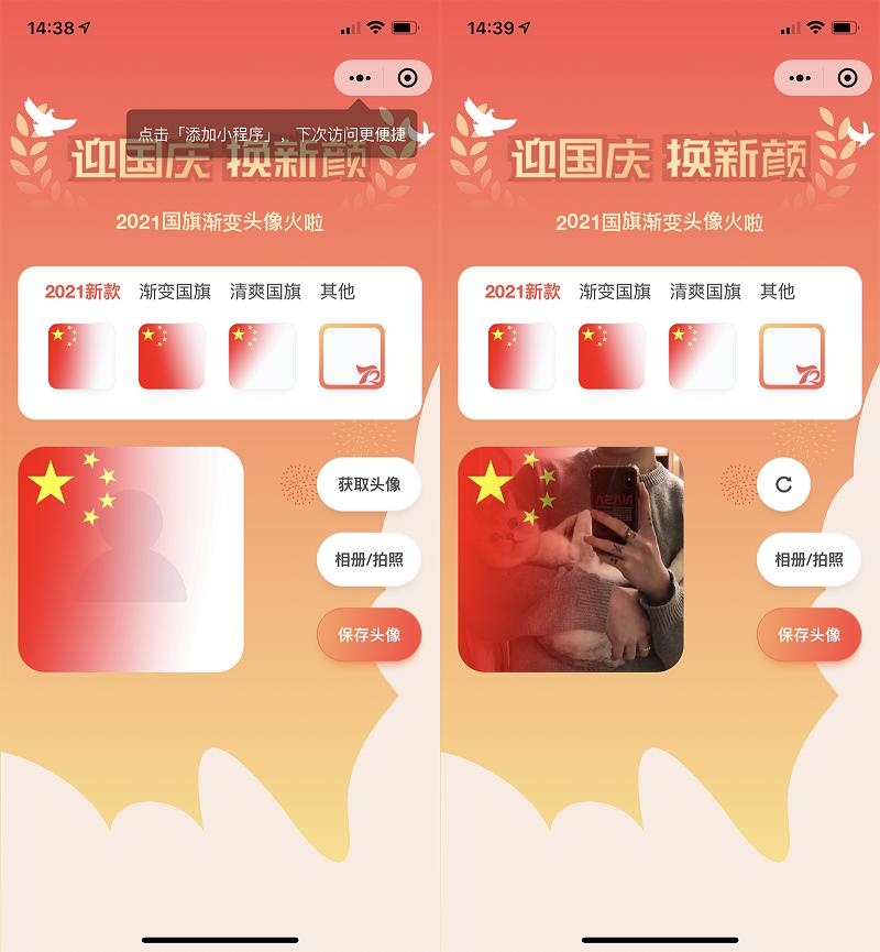 国庆节头像护旗手小程序源码_站长亲测插图