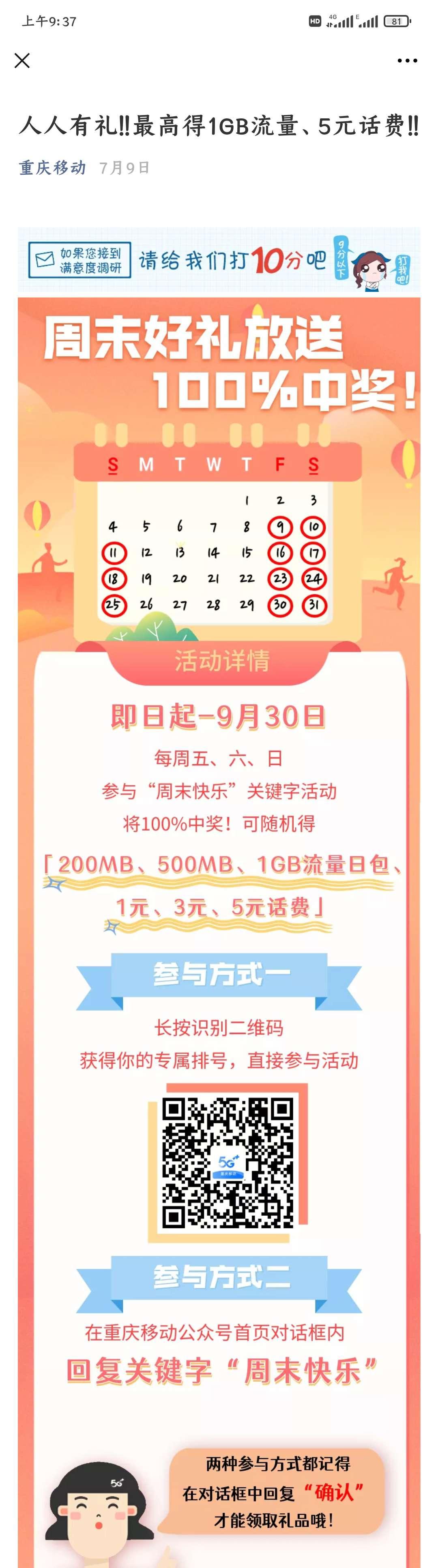 【通话费流量】重庆移动公共编号周末礼节通话费流量插图
