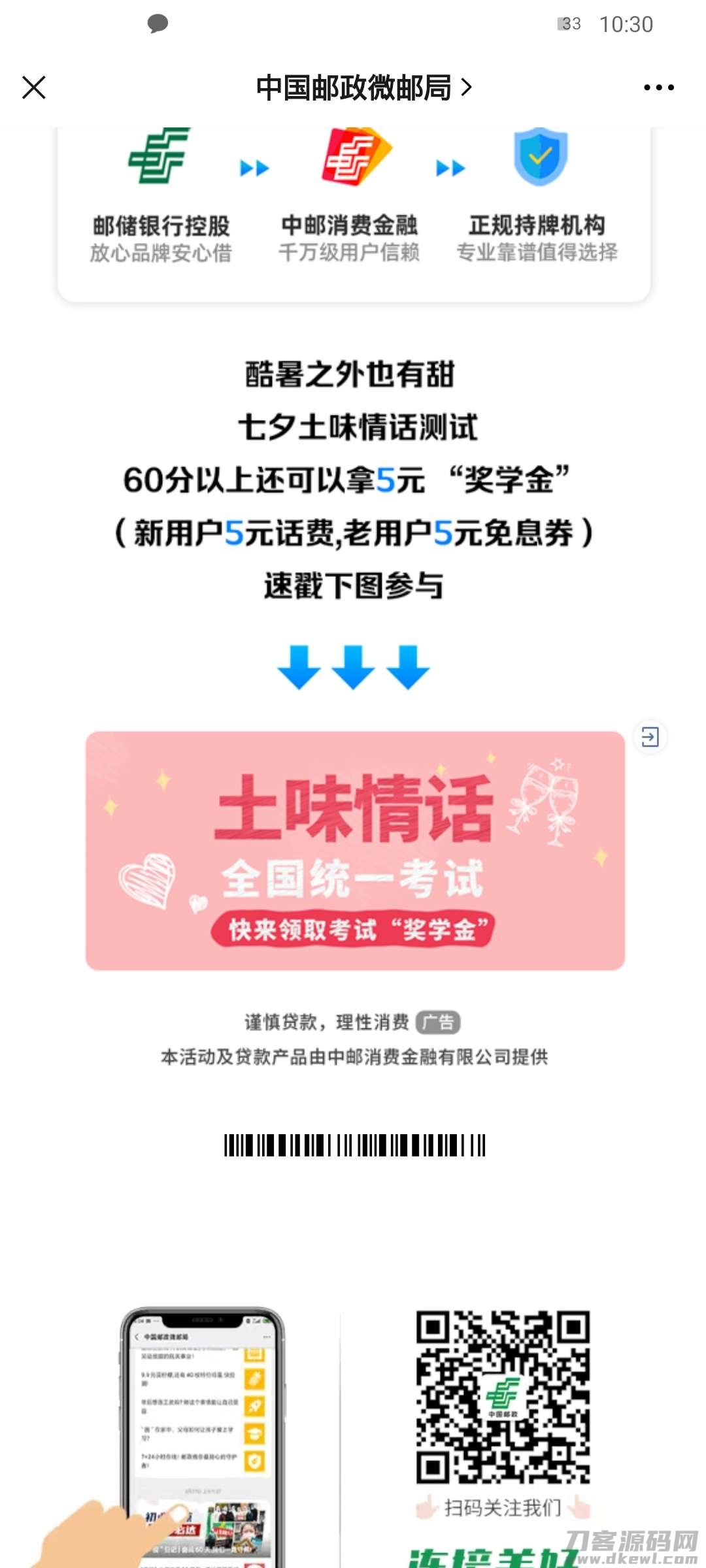 【话费流量】中国邮政收取5元话费插图