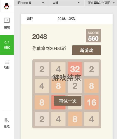 2048游戏小程序源代码