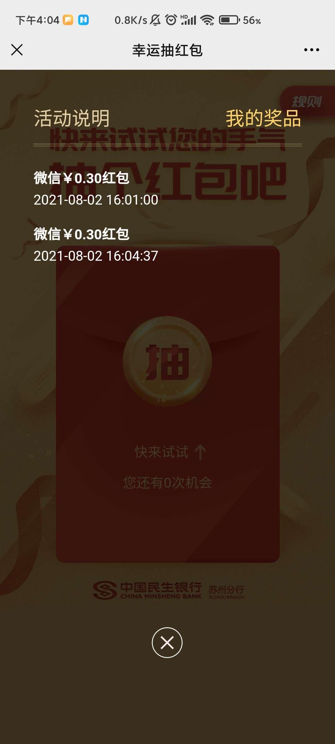 【现金红包】民生银行苏州分行领红包插图
