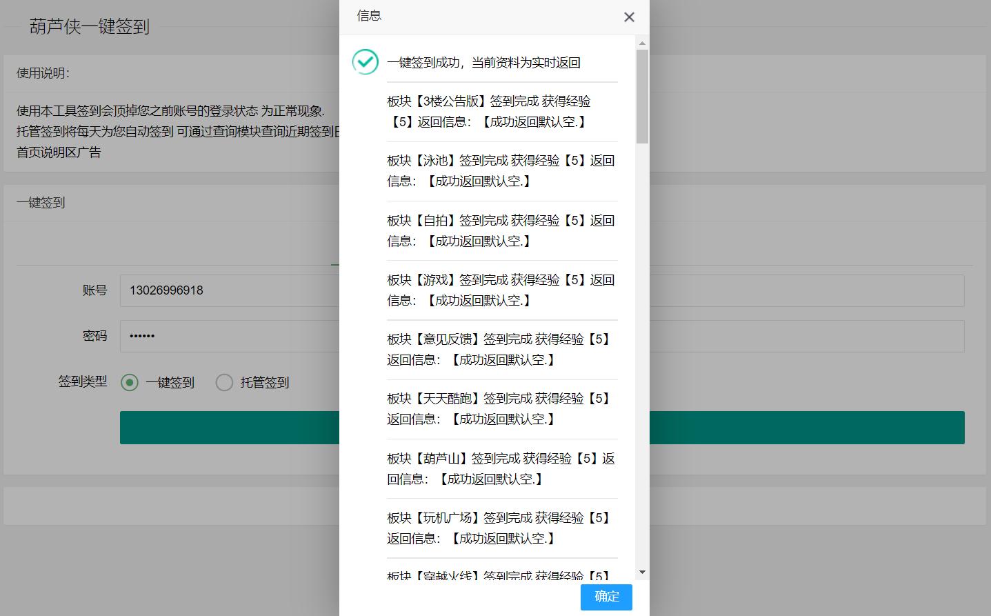 葫芦侠一键登录网页版工具源代码