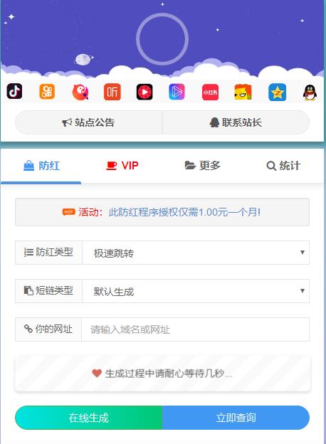 温婉域名防红网站源代码插图3