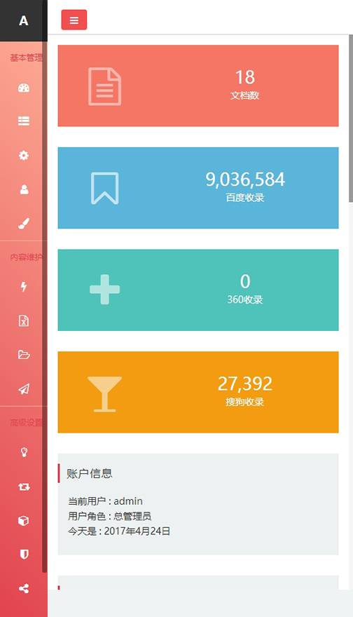 响应式织梦通用企业网站背景模板(适应手机方面)