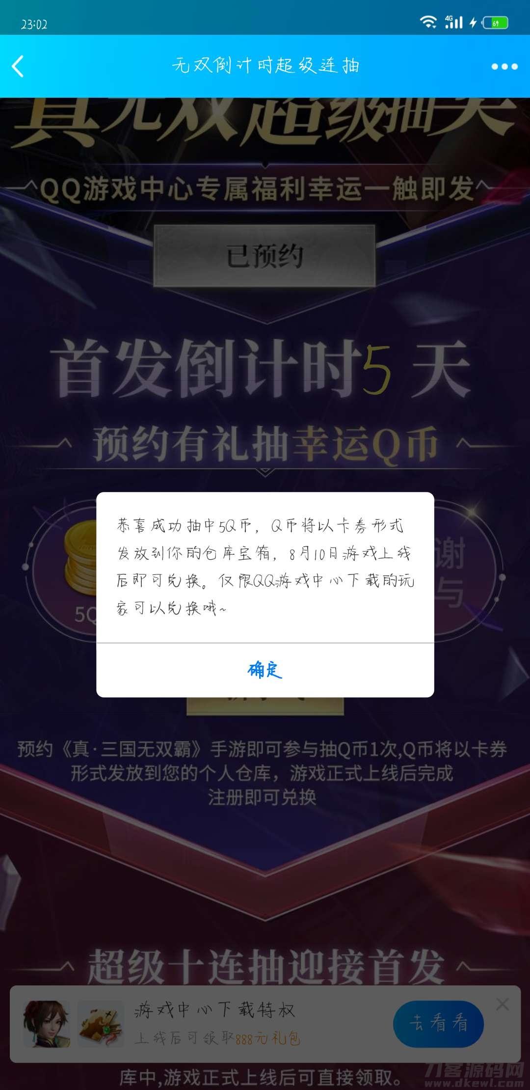 【虚拟商品】真三国无双霸抽QB插图