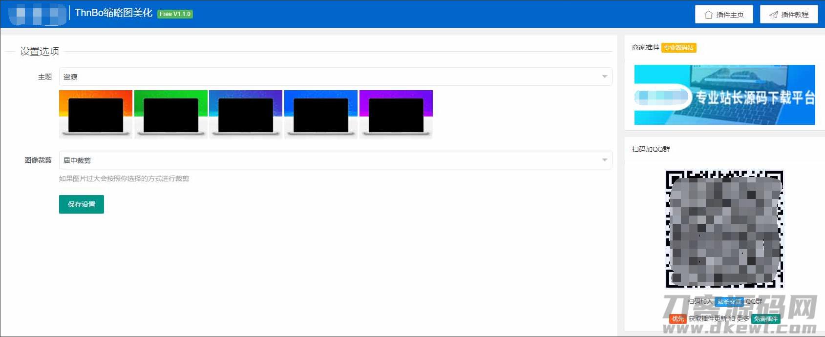 WordPress插件 Thnbov1.3.0-缩略图美化插件
