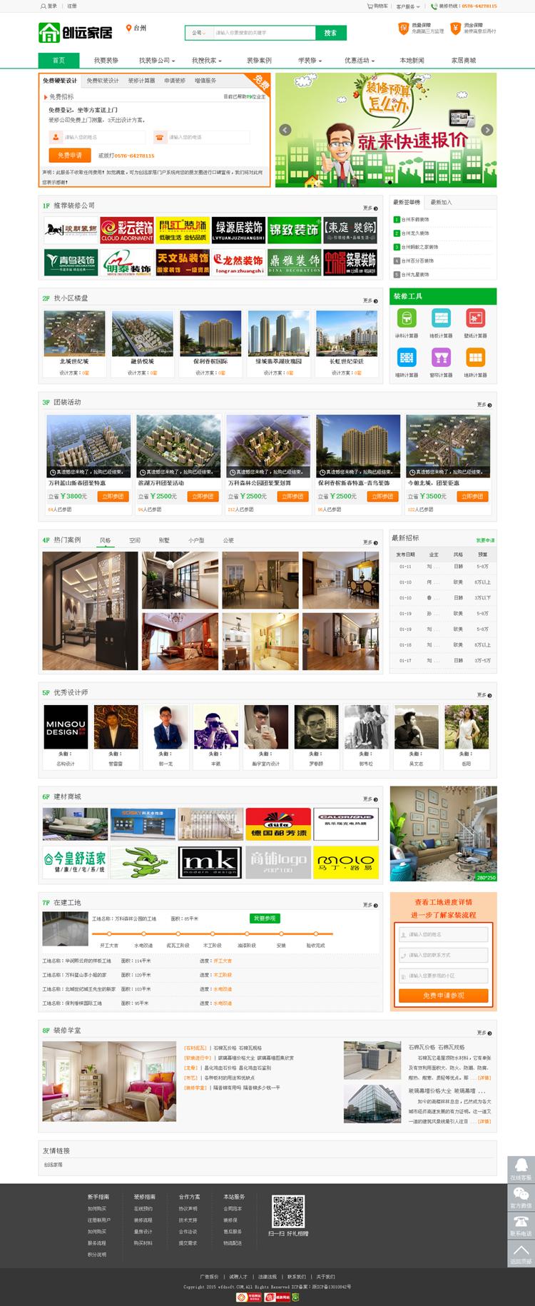 创远家居基于江湖家居装饰门户系统源代码_多城市二次开发版