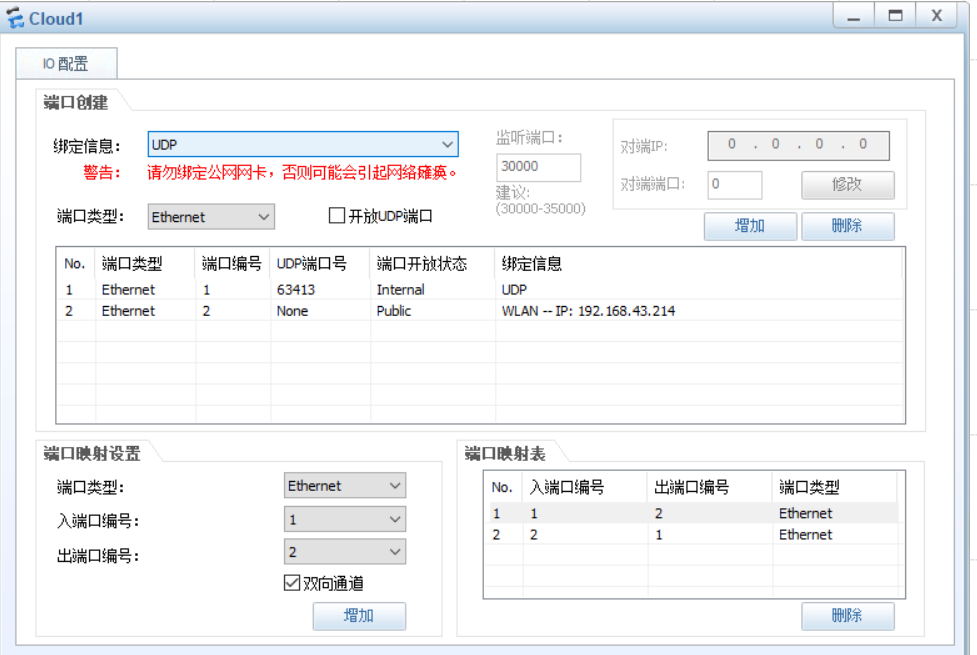 华为ensp基础入门-配置SSH远程登录插图