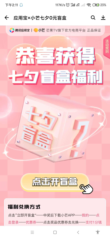 【实体会员专区】小芒完全免费开七夕盲盒插图