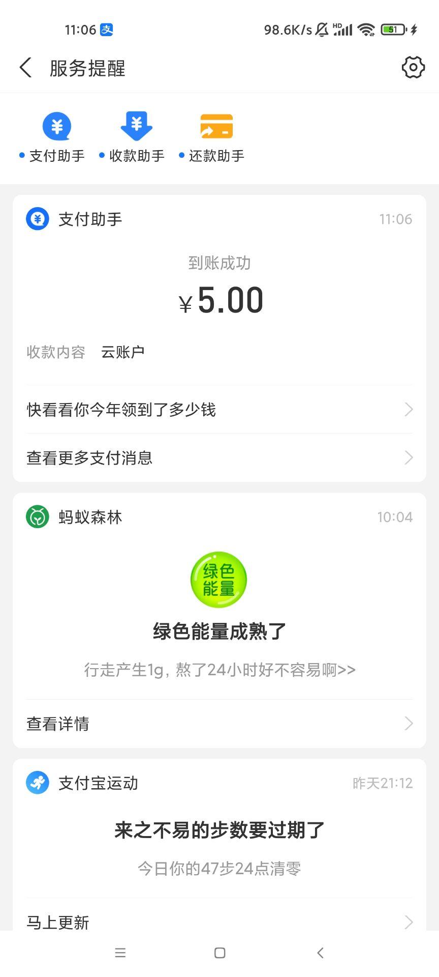 【现金红包】转优新用户5元(需实名认证)插图6