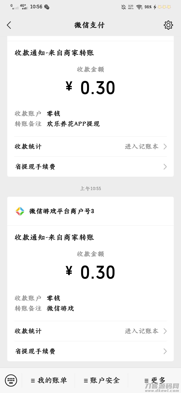 手机微信臆想山河抽0.3⁻66元红包奖赏插图