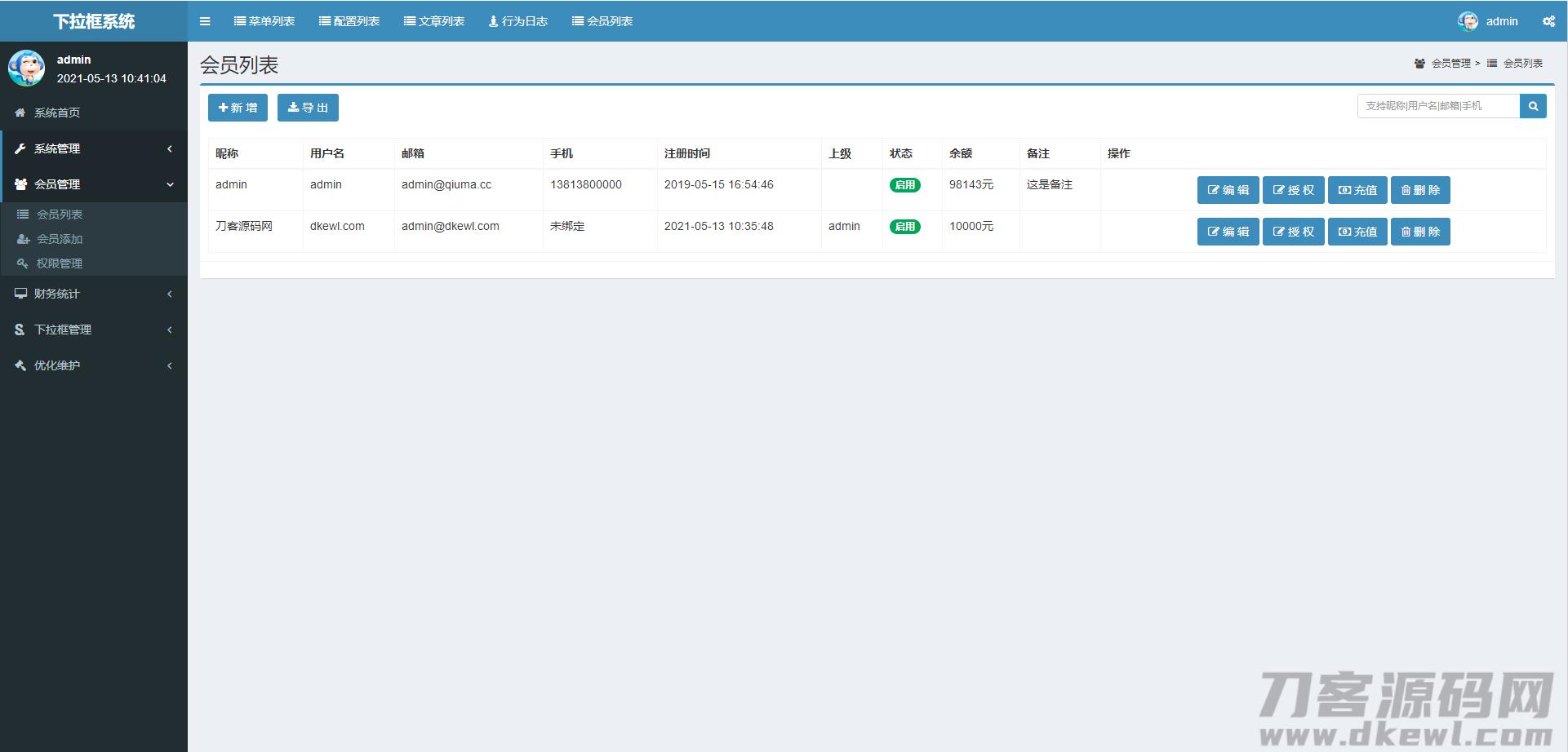 关键字SEO搜索推荐/下拉列表/优化软件/按天扣费系统软件全开源系统插图5