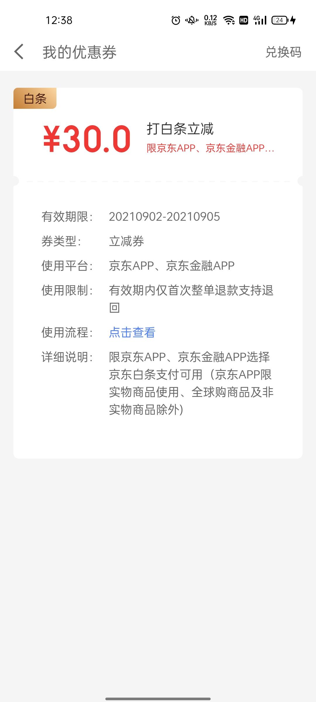 【虚拟物品】京东白条分期送30元白条券插图1