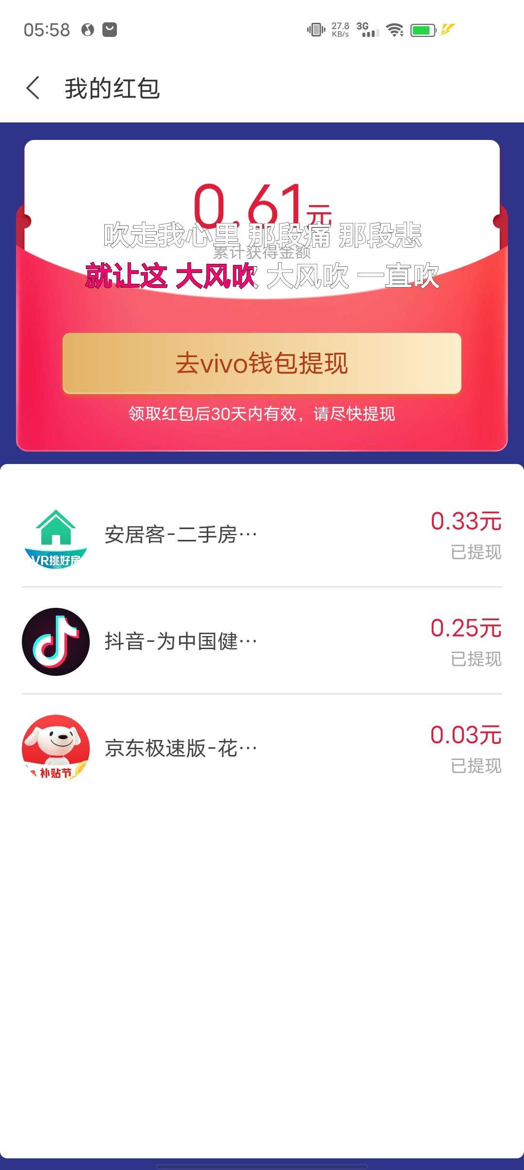 【提现红包现金】vivo手机用户应用商店活动下载应用领取现金插图4
