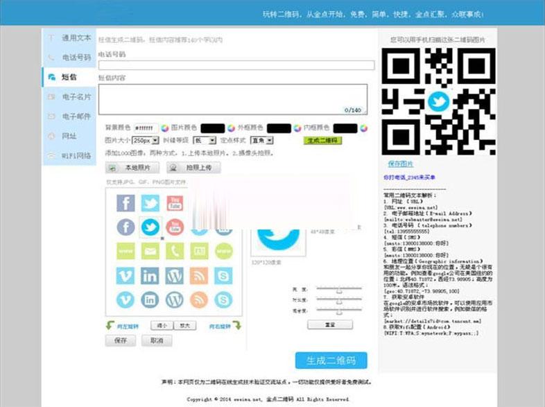 PHP二维码在线制做转化成系统源码不用数据库查询带logo图标