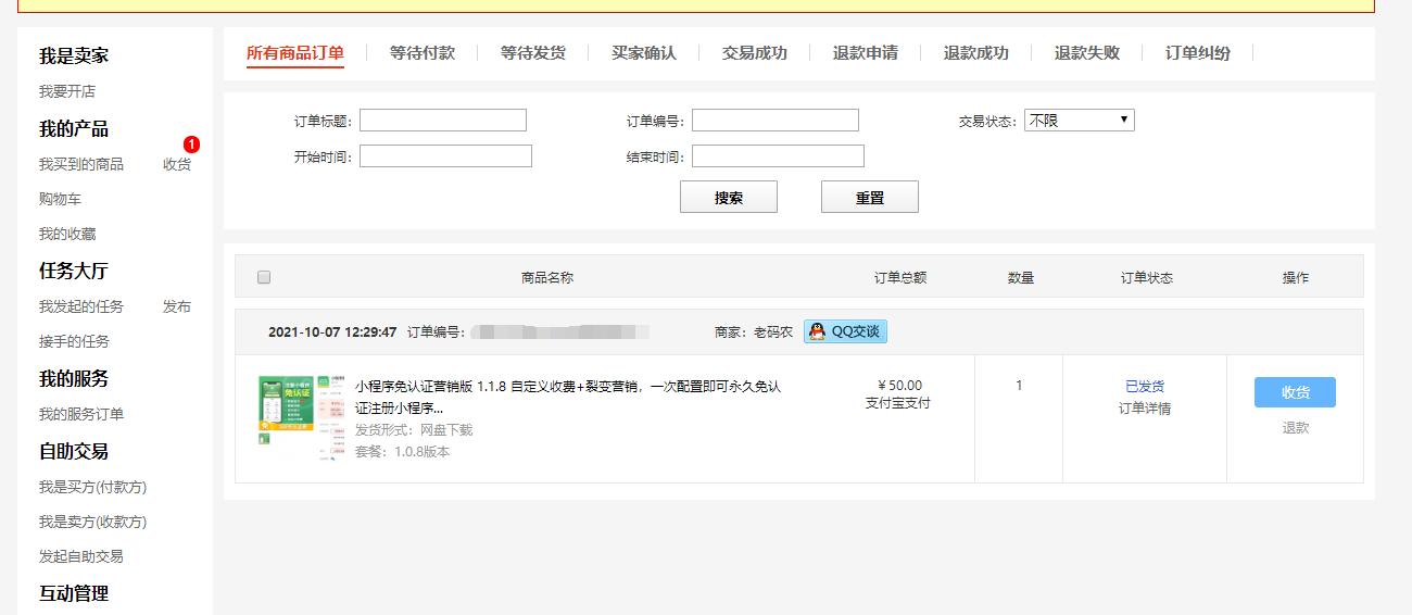 微信小程序免验证营销推广版1.1.8自定收费标准 裂变营销,一次配备就可以永久性免验证注册小程序_独家代理插图