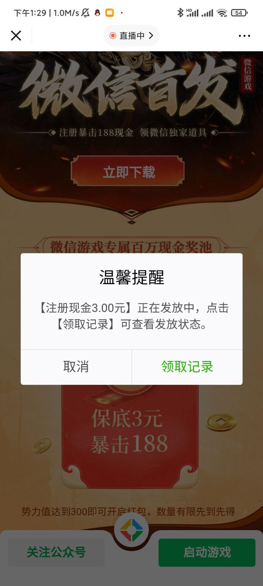 【现金红包】荣耀新三国微信注册红包(需要游戏等级)插图