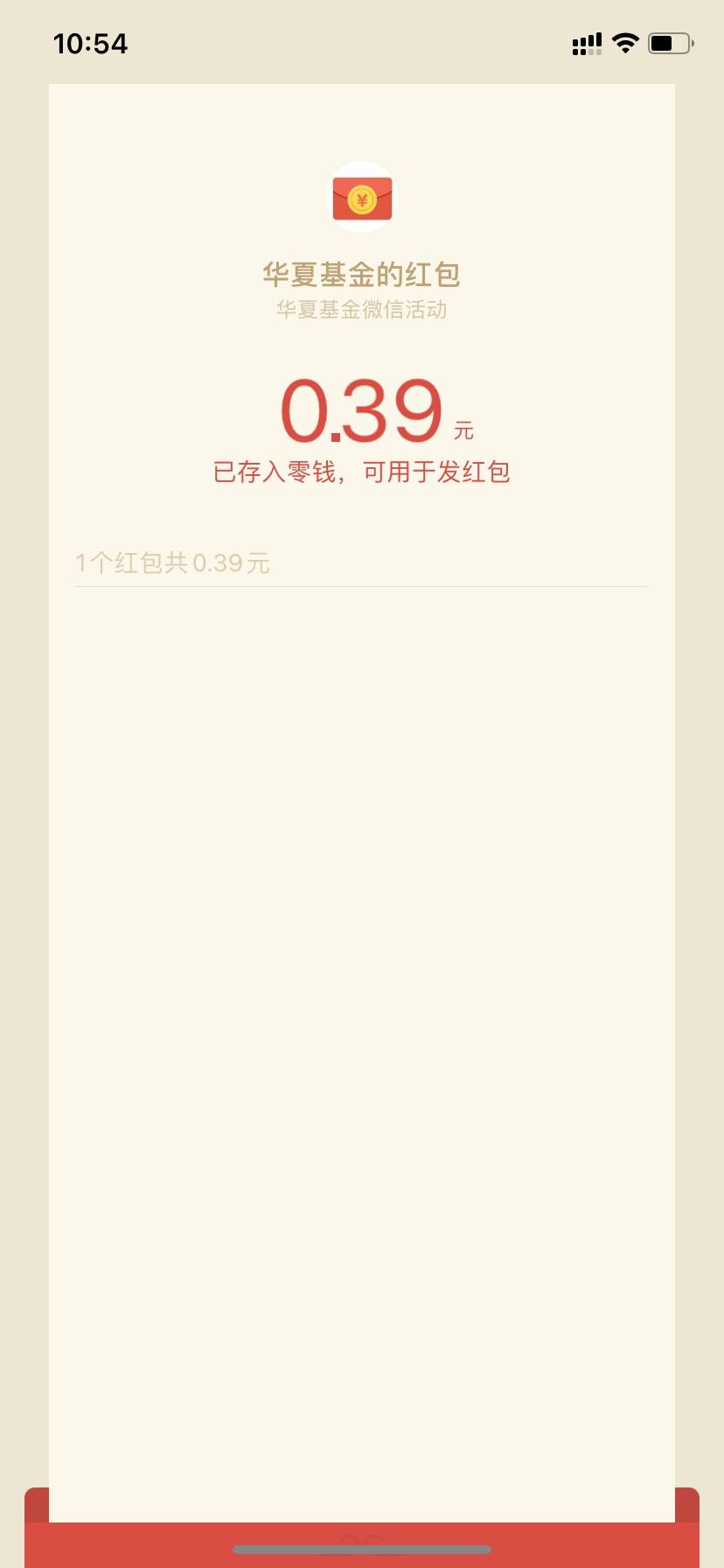 【现金红包】华夏基金抽取微信红包插图