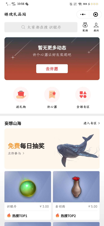 手机微信臆想山河抽0.3⁻66元红包奖赏插图1