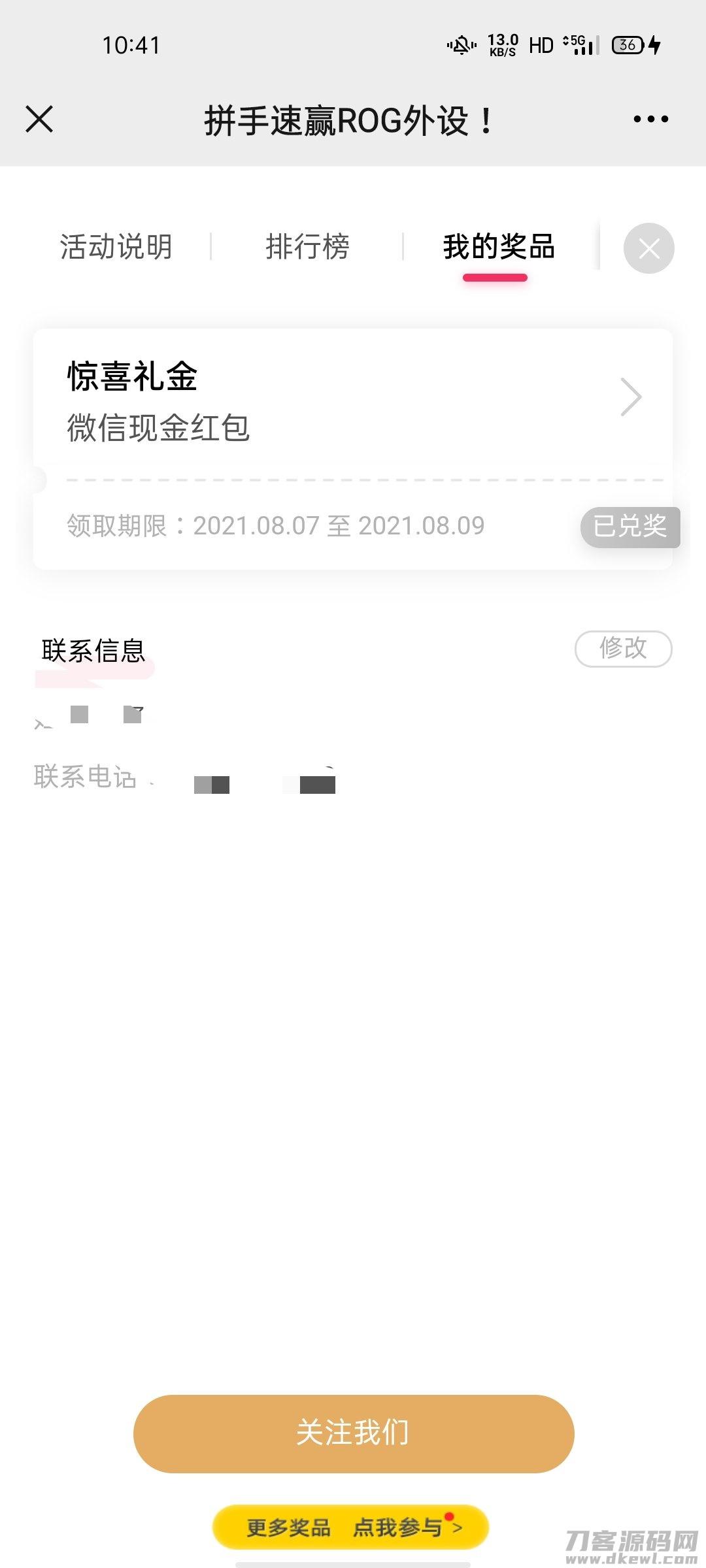 【红包区】华硕抽红包插图2