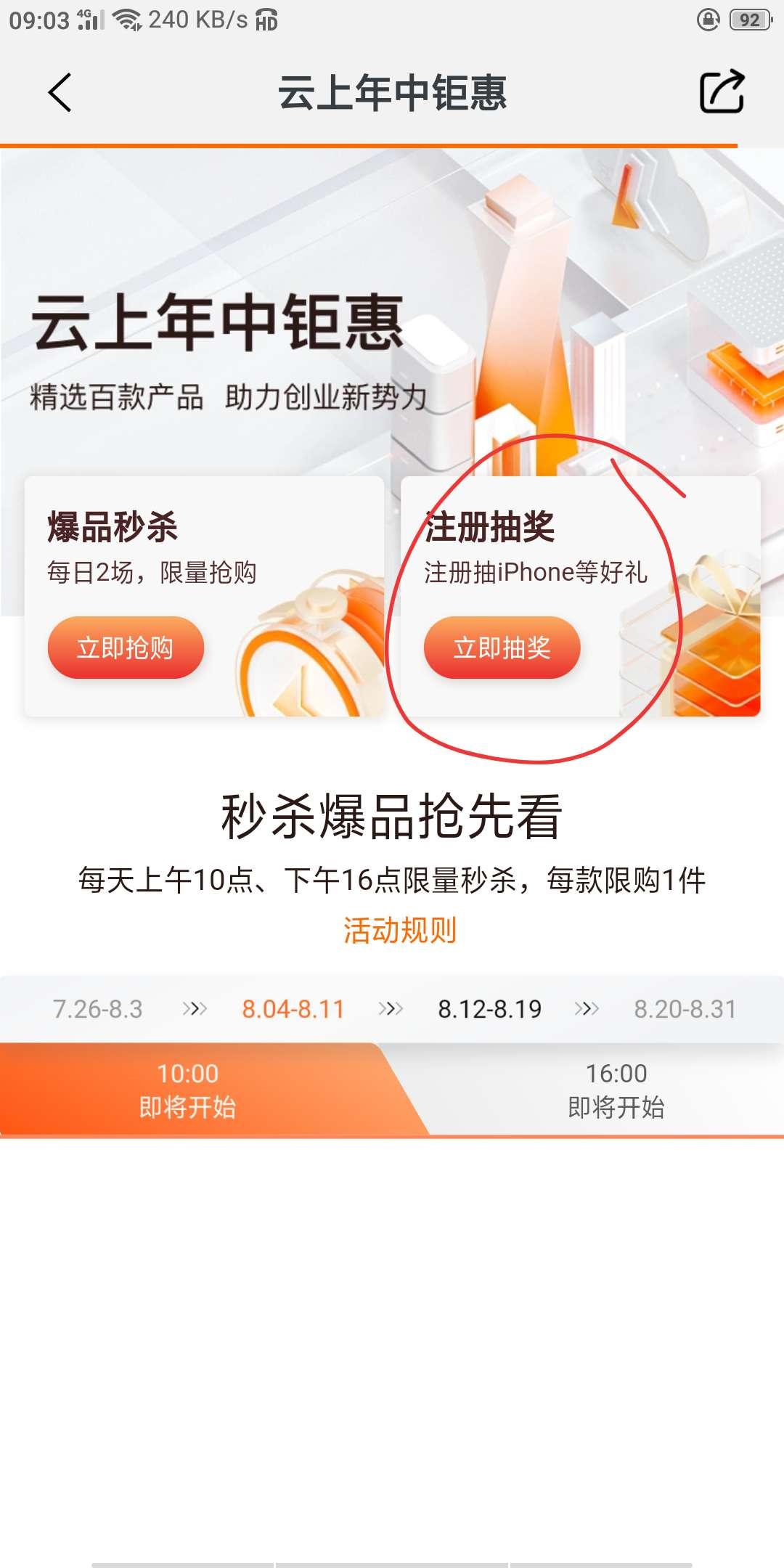 【物件会员专区】阿里云服务器会员注册抽奖活动(还可以并不是新用户)插图3