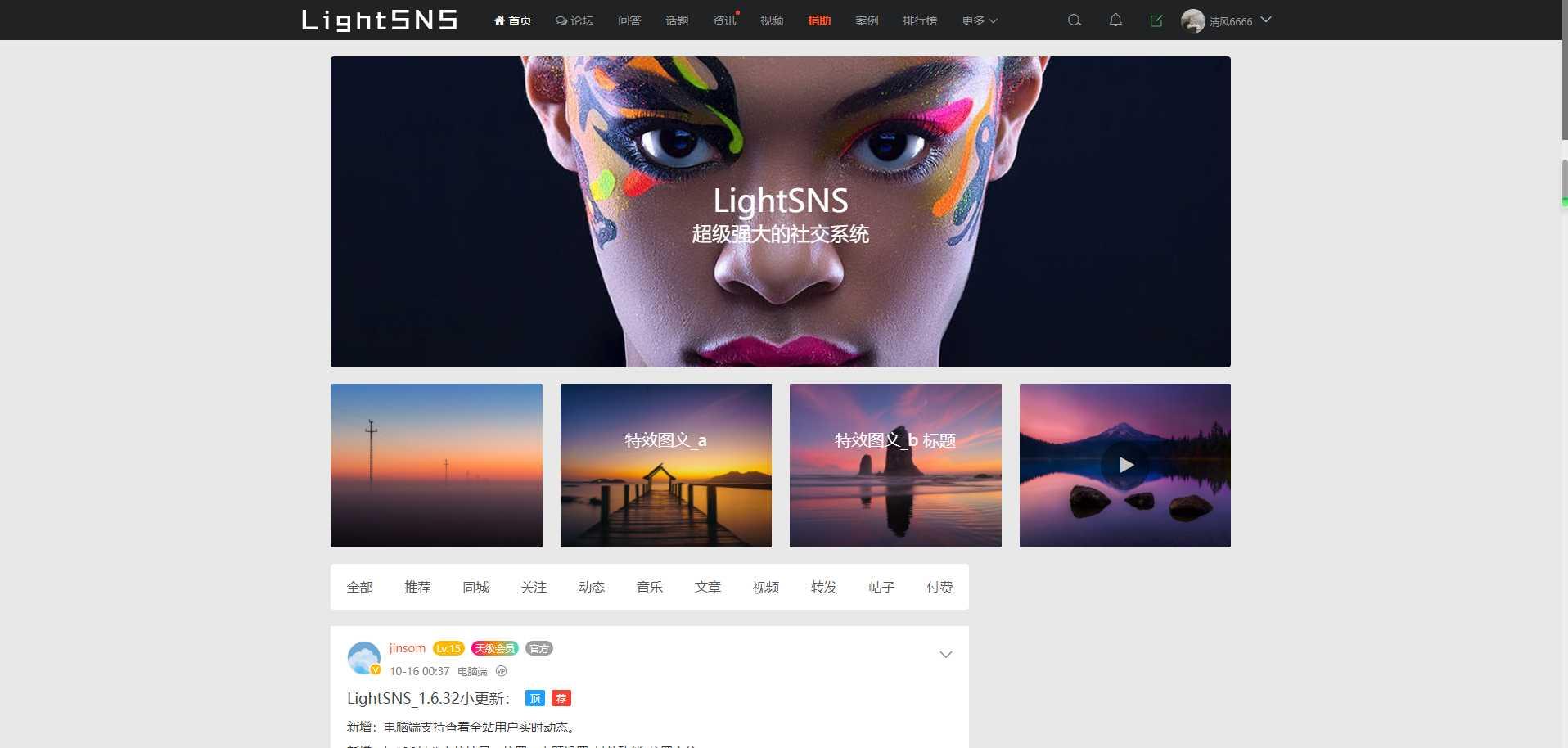 LightSNSV1.6.6.0版轻社区解锁版源码WordPress主题