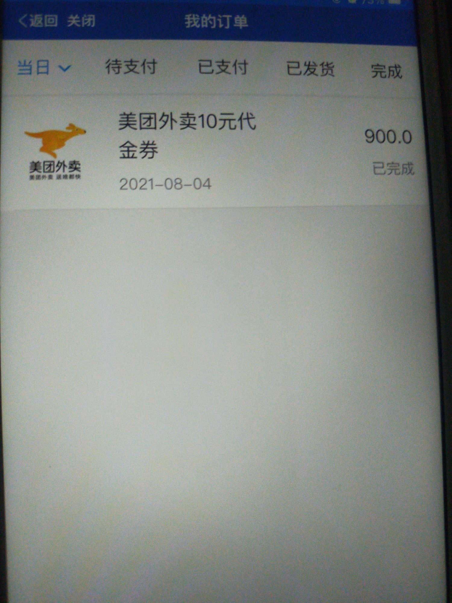 江苏省银行app插图2