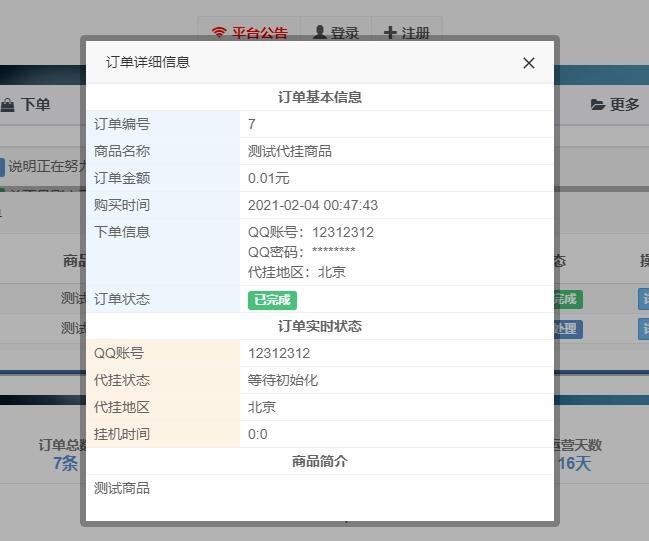 彩虹自助下单平台对接爱代挂插件程序插图4