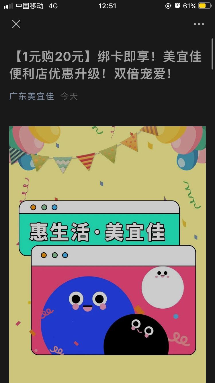 广东美宜佳绑卡领优惠劵插图2