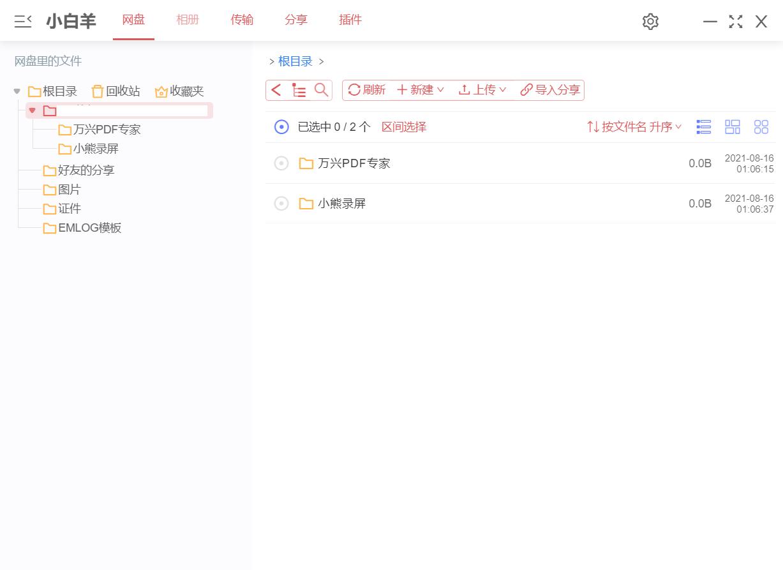 阿里云盘PC版手机客户端_小白羊版V2.9.19精简版