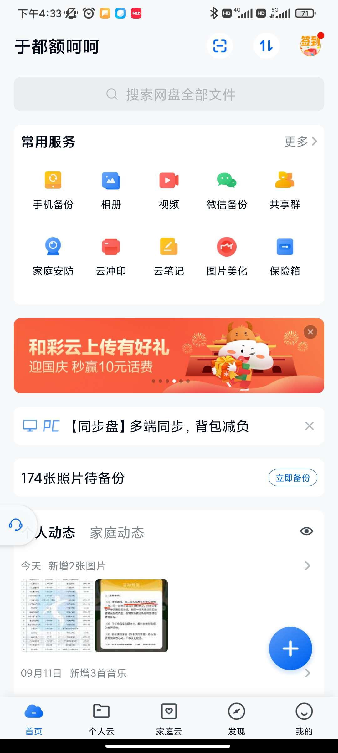 广东省客户免费下载和彩云得十元手机话费插图